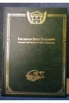 Бакланов Я.П.генерал-лейтенант Войска Донского (балакрон)