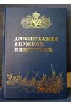 Донские казаки в прошлом и настоящем (балакрон)
