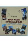 Книга «Прогулки по выходным с ироничным и умным» Ю.Круглов NB 2009 г.