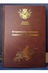 Историческое описание земли Войска Донского  В.Сухоруков (балакрон)